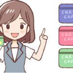 クレジットカードはランキングサイトで選ばずに自分で決めよう!